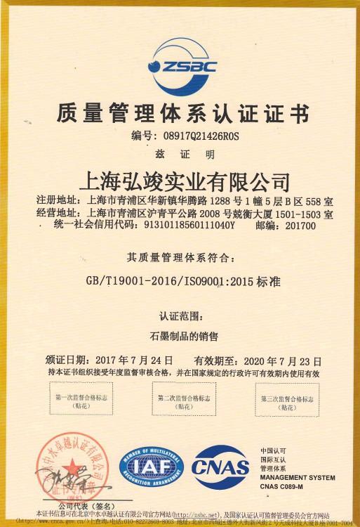 ISO9001认证证书(新).jpg