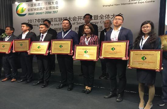 能金云亮相中国能源互联网大会 获双料大奖