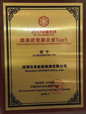 首航新能源——中国光伏组串逆变器企业Top5