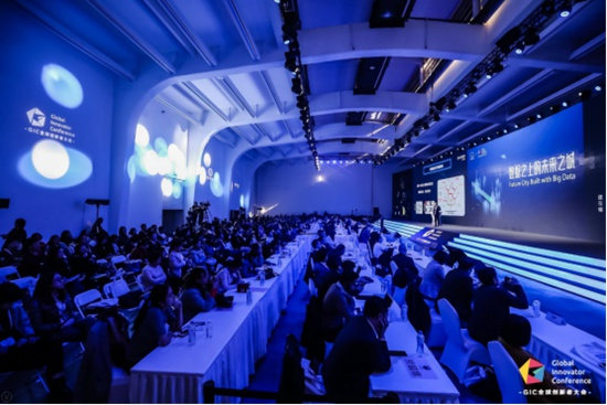 G20智慧创新论坛暨2018 GIC全球创新者大会现场
